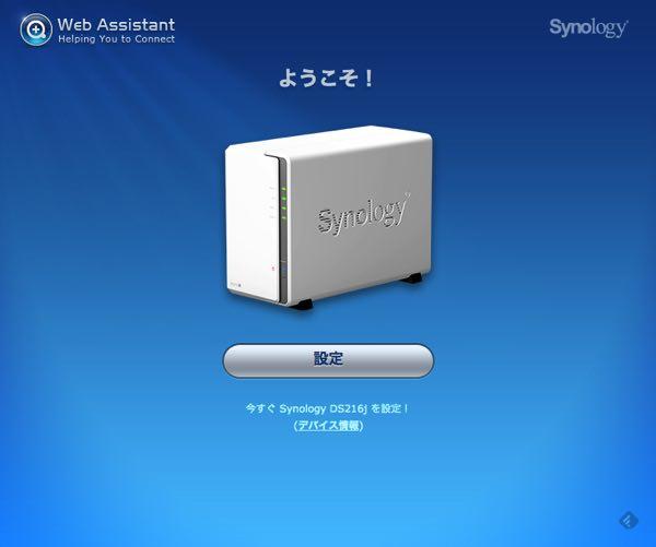 DS216jセットアップ画面2