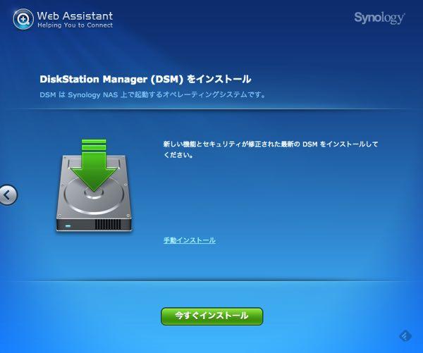 DS216jセットアップ画面3