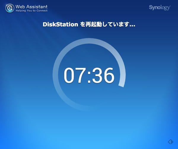 DS216jセットアップ画面4