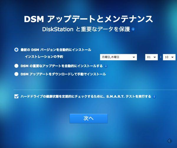 DS216jセットアップ画面5