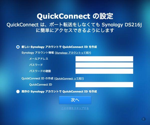 DS216jセットアップ画面6