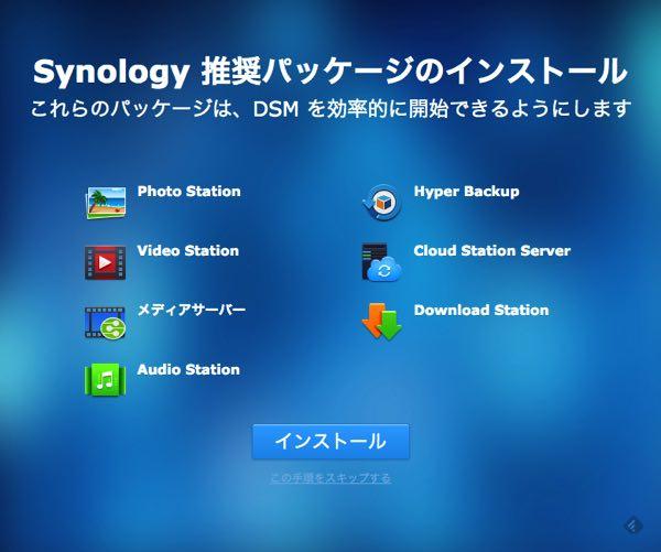 DS216jセットアップ画面7
