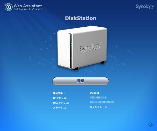 DS216jセットアップ画面1